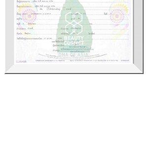 Certificate 8: BIX MOISTURIZING GEL