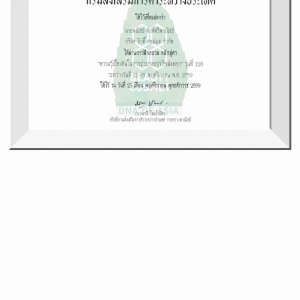 Certificate 9: BIX MOISTURIZING GEL