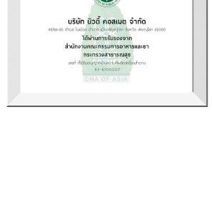 Certificate 10: BIX MOISTURIZING GEL