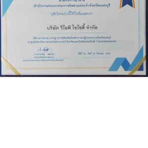 Certificate 4 : VIP SOCIETY CO., LTD.